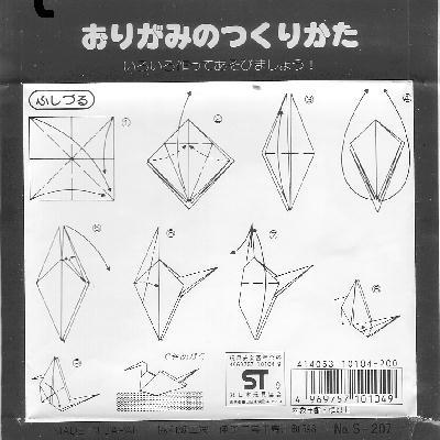 簡単 折り紙 鶴の折り方 折り紙 : netpro.ne.jp