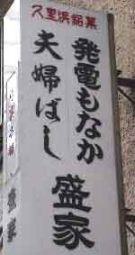 https://www.netpro.ne.jp/~mixdown/hihoukan/hihou/hatsuden/hatsuden.jpg